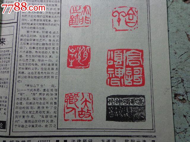 剪报图片--萧娴书法+篆书的笔顺-价格:10元-se