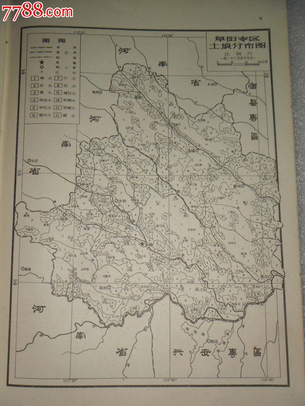 安徽省阜阳专区地图,16开,1962年1版1印【掌道舆相图