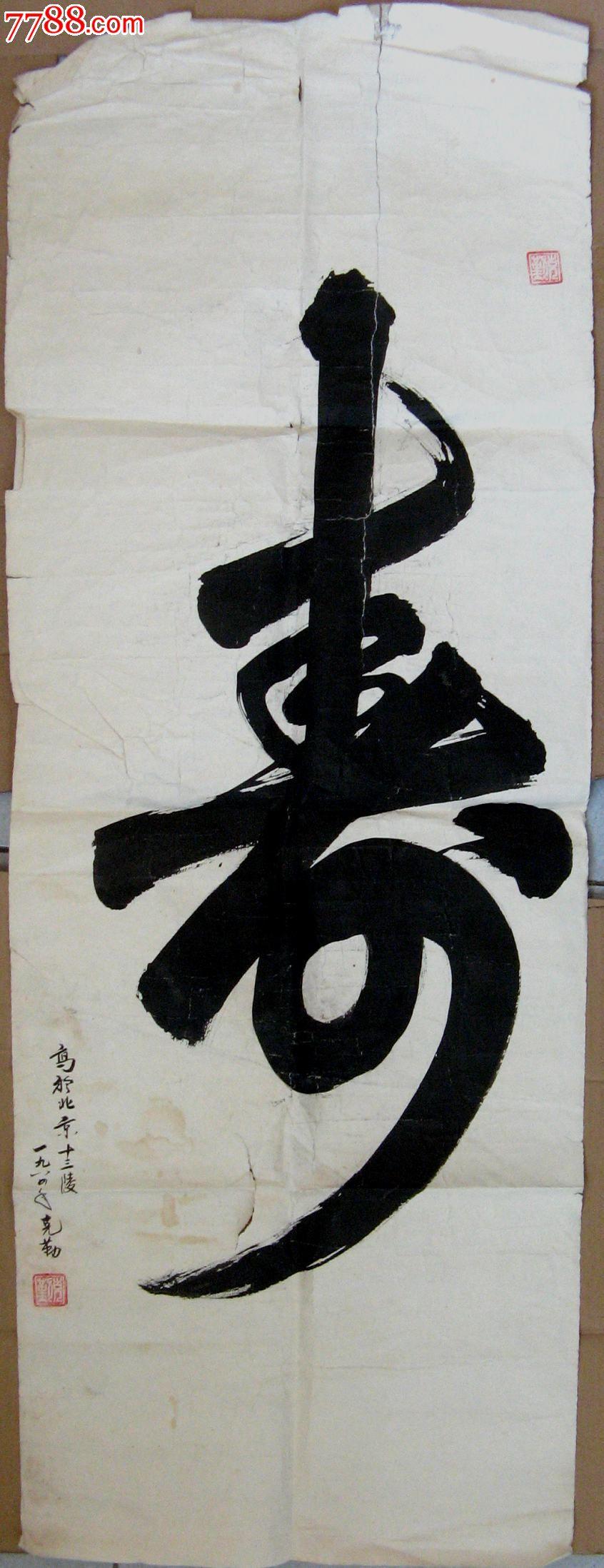 三尺条幅行书大字《寿》图片