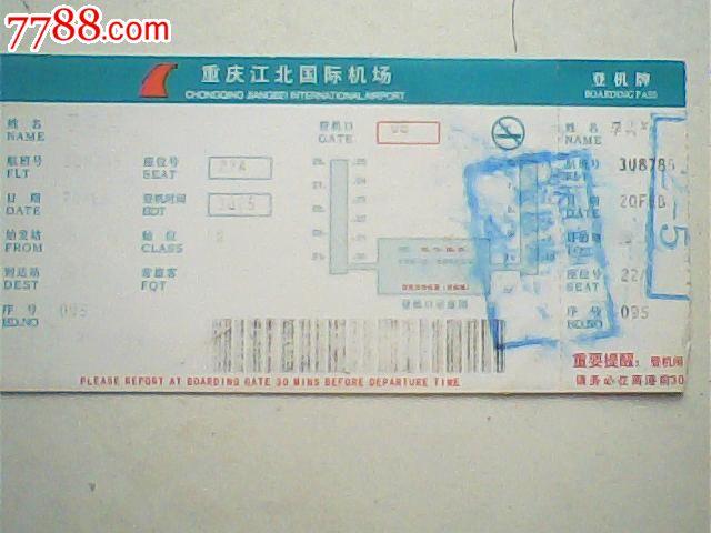 登机牌,重庆江北机场,带座位牌绿顶边背面空白,飞机/航空票,登机卡/牌