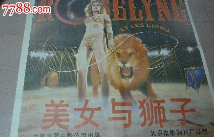 美女与狮子