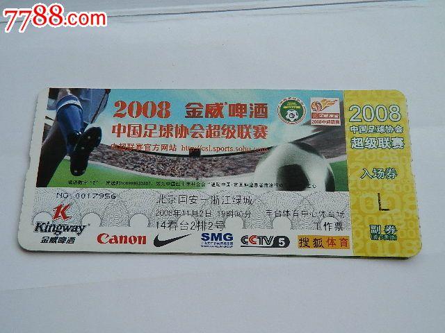 北京国安官网售票_球票都去哪了票务专家微信售票很方便北晚