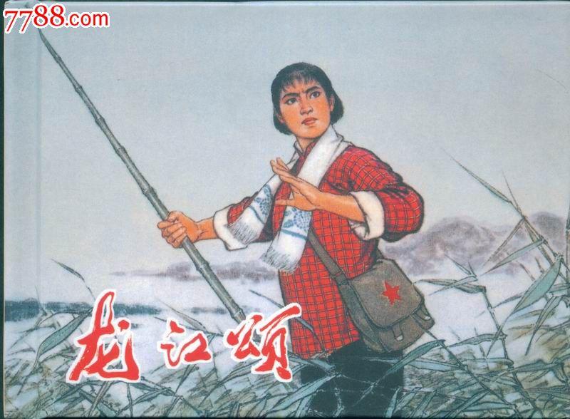 www.lintascinta.com_关于红军长征胜利80周年的词语。