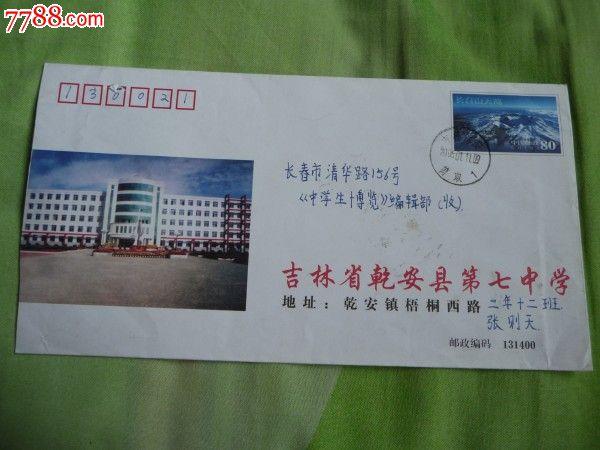 吉林省乾安县第七中学图片