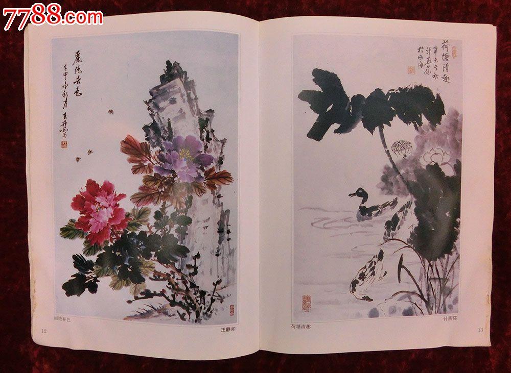 中国书画名家作品选图片