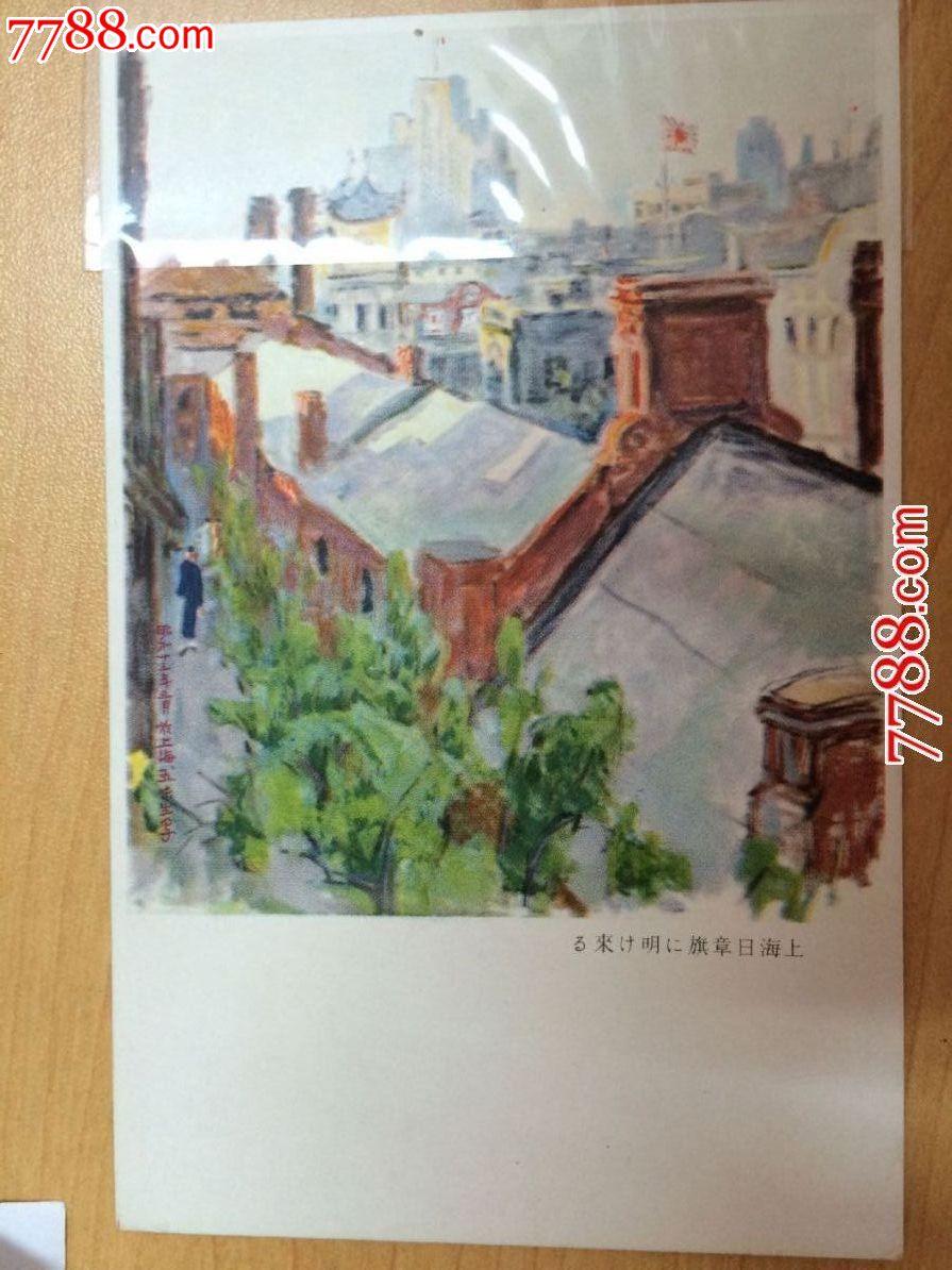 抗战期间手绘彩色老明信片上海日章旗