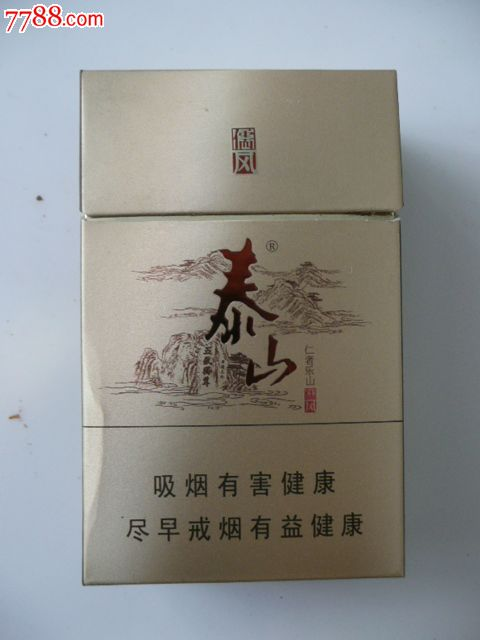 泰山儒风(焦12)12版尽早_价格2元【烟标铺子】_第1张_中国收藏热线