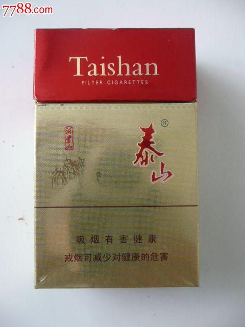 泰山沂蒙山(焦12)09版戒烟
