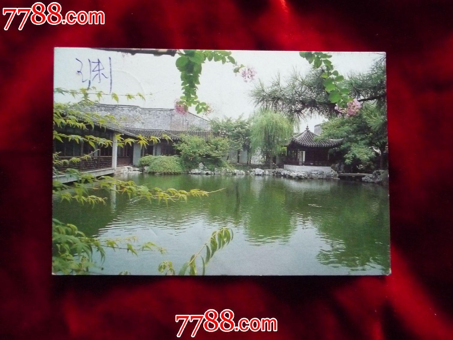苏州古城,明信片,江苏苏州郭巷邮戳(正面左上角有字)
