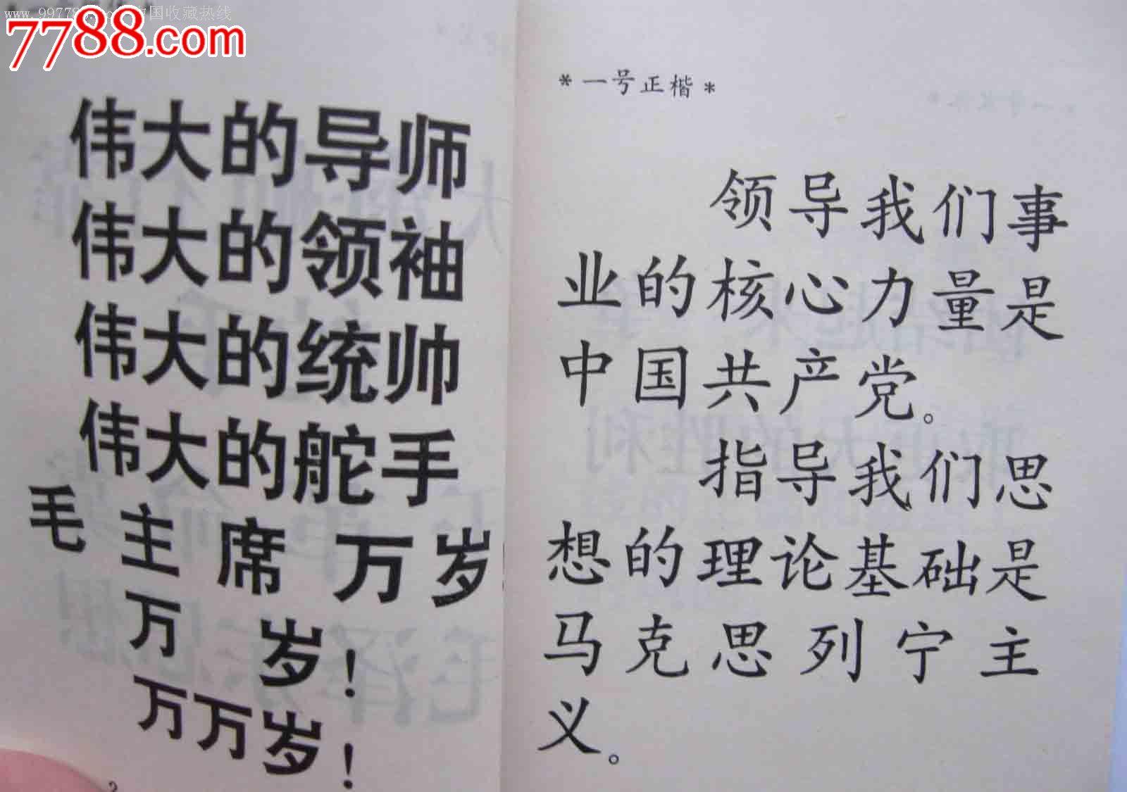 1971年字体样,汉文,外文,桂林印刷厂印刷字体样,全书完好,48页