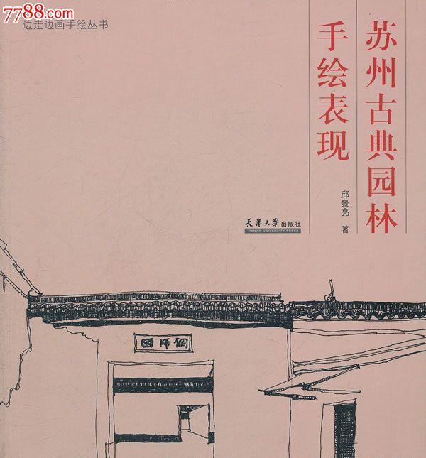 苏州古典园林手绘表现(边走边画手绘丛书)(52折售)