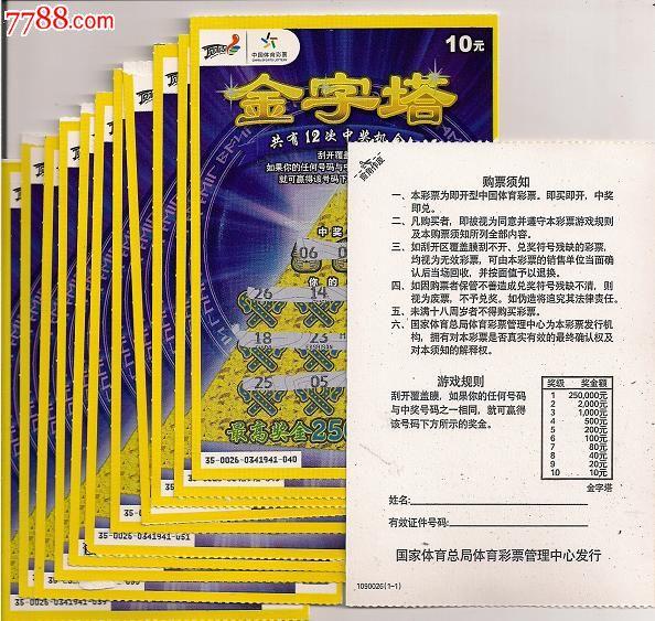 体彩刮票:金字塔,1090026,全1张,顶呱刮系列_价格1元_第1张_中国收藏