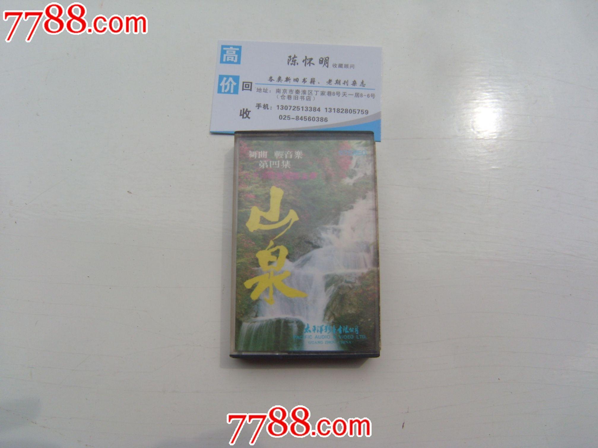老磁带舞曲轻音乐第四集山泉(无歌词)-价格:15