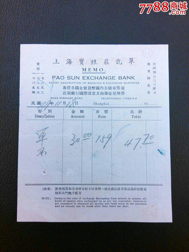 中国银行外币兑换表_【中国银行】兑换币种全预约渠道宽票额超灵