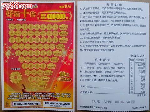 好运十倍--编号g0353-13144(1全)扫描票_价格3元【彩票交换俱乐部】