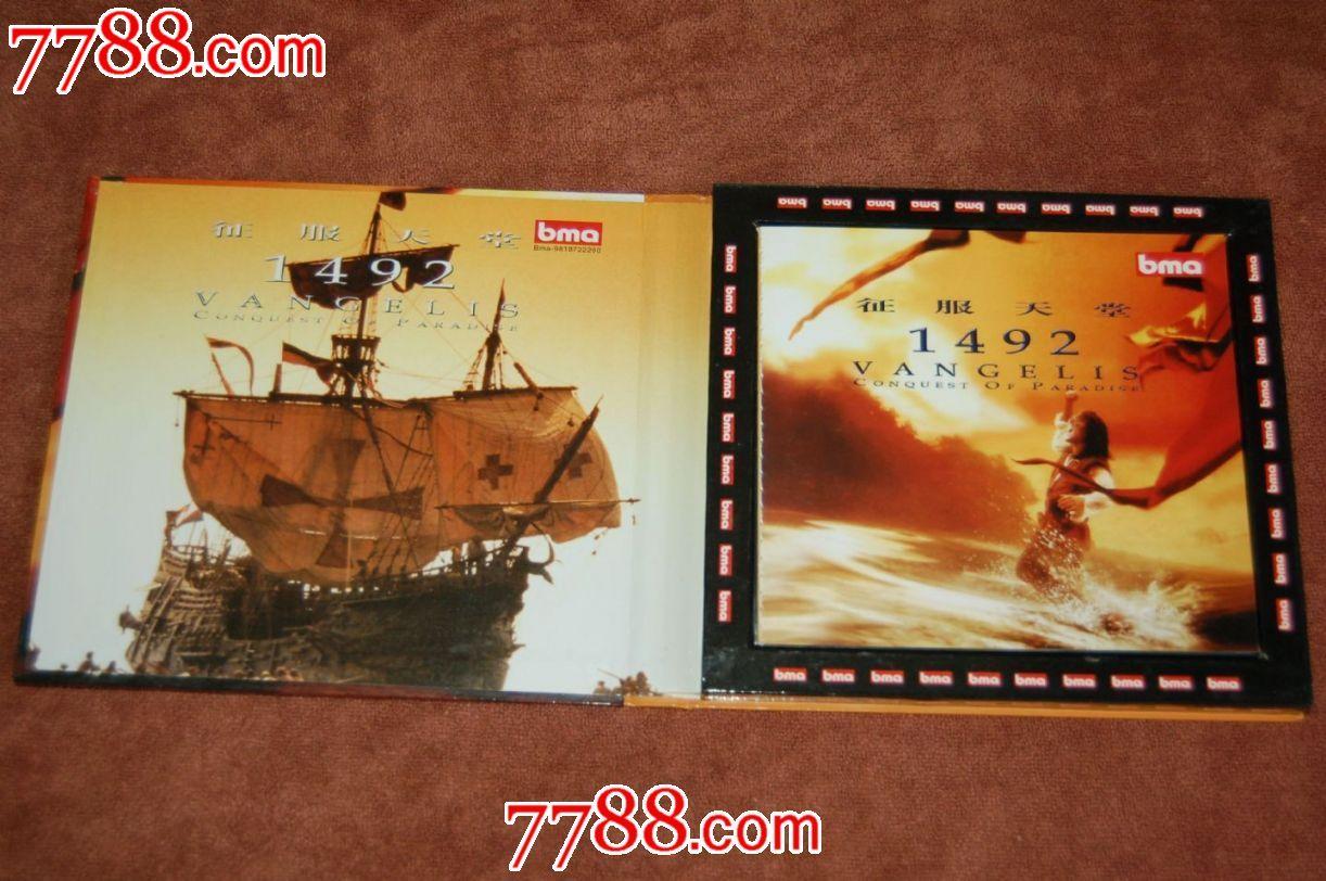轻音乐《征服天堂-1492》【发烧级音质cd德国老虎鱼母盘制作】【全新