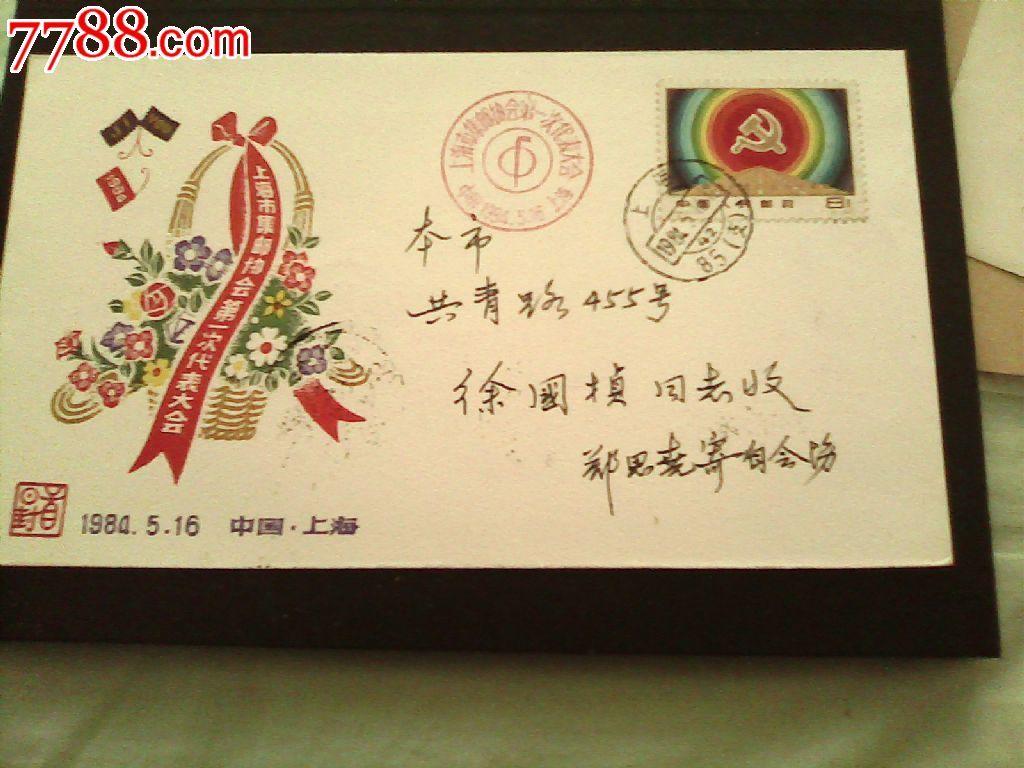 上海嘉涵邮中�_贴j64建党一枚,盖上海邮协大会开幕首日纪念戳,日戳实寄封
