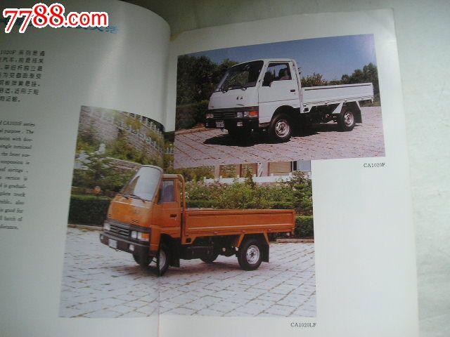 解放轻型系列汽车产品介绍图册
