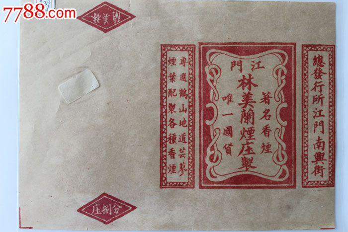 江门林美兰烟庄烟草广告图片