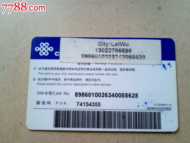 中国联通电话卡_价格1元【苹果园】