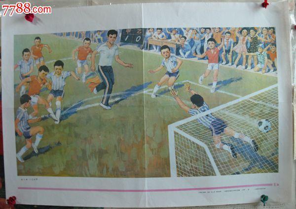c017小足球赛挂图_年画/宣传画
