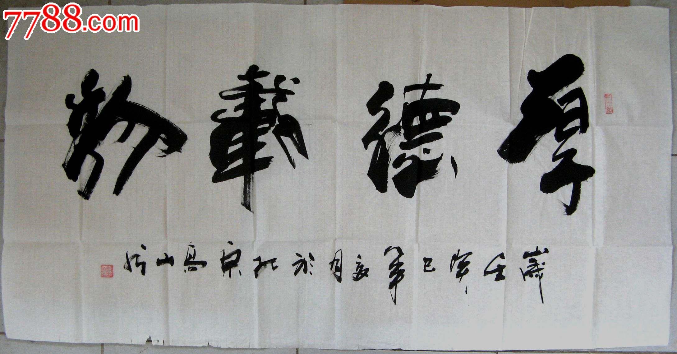 中华书画家协会主席苍劲宏达的四尺图片