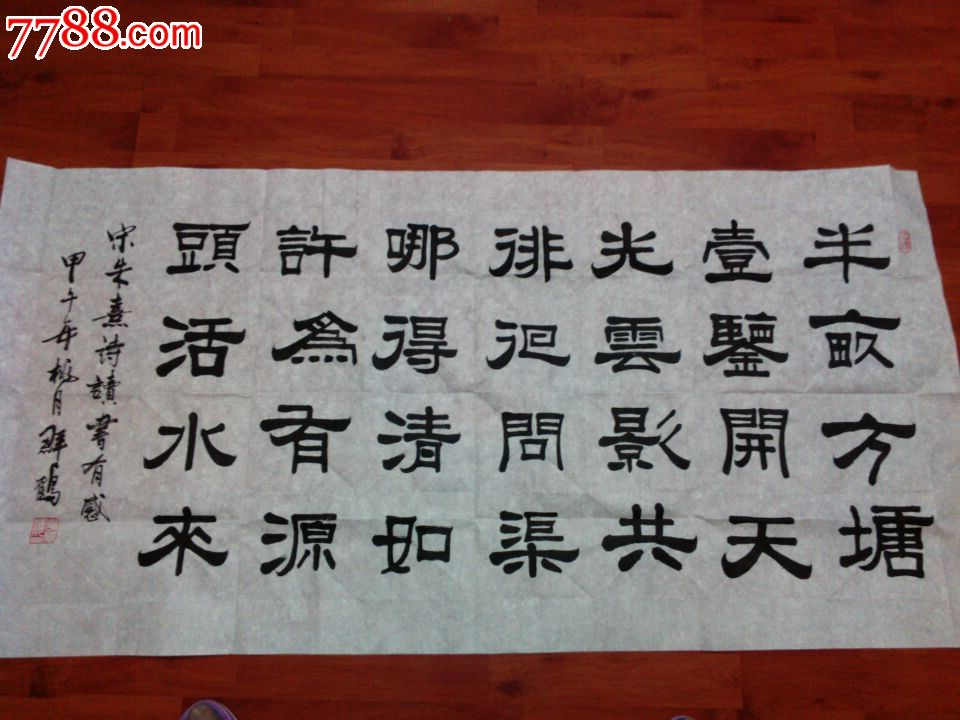 隶书_价格元_第1张_中国收藏热线图片