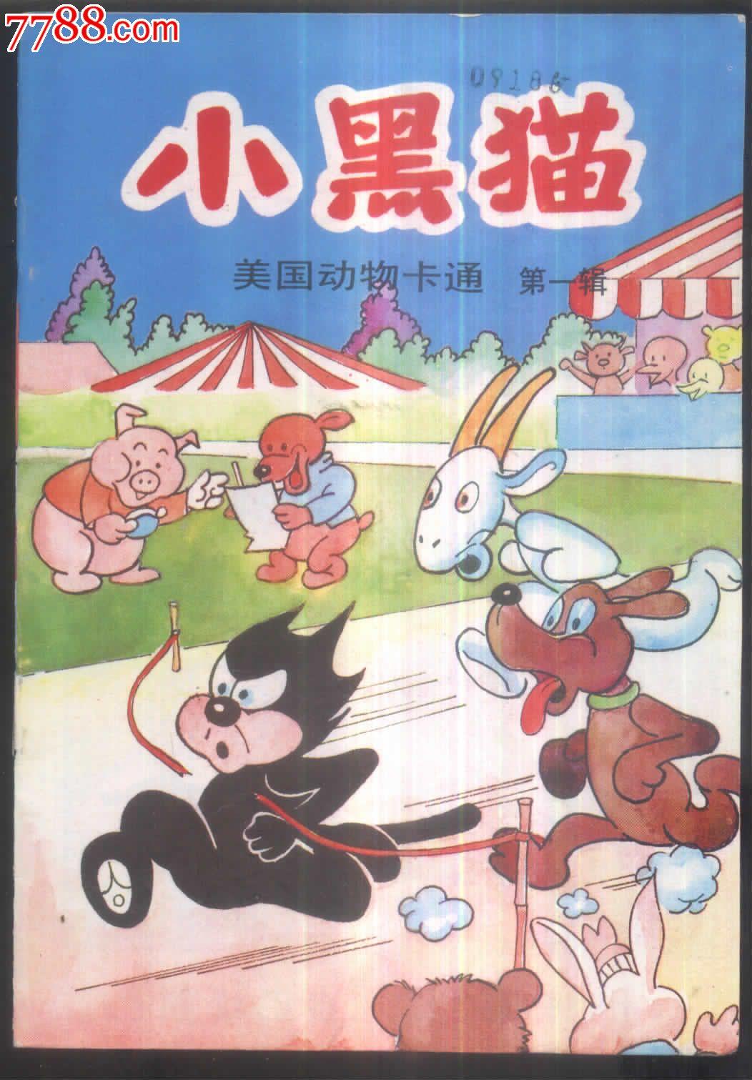 小黑猫--美国动物卡通等一辑_价格2元_第1张_7788收藏__中国收藏热线