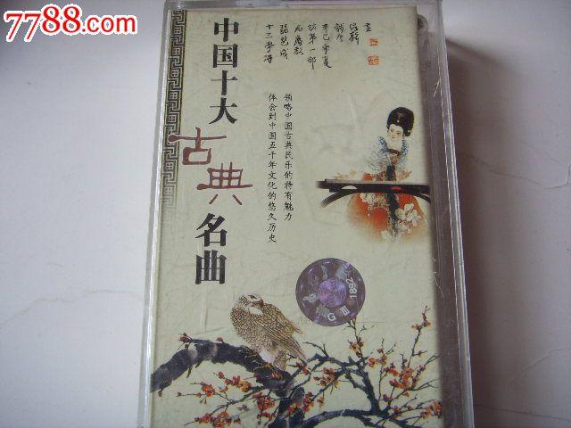中国古典名曲_中国十大 古典名曲 _价格3元