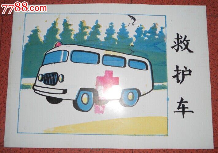 幼儿园故事教育挂图·救护车