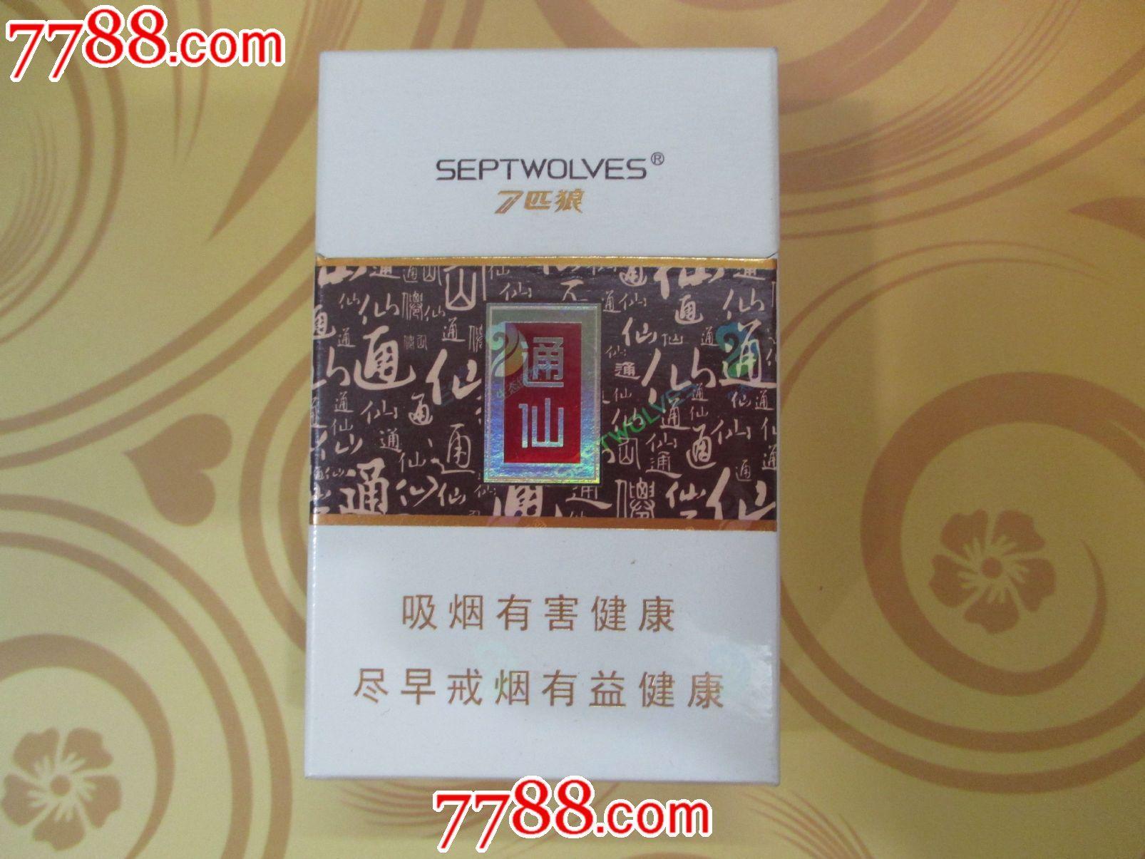 通仙七匹狼-价格:2.5元-se23864115-烟标/烟盒-零售