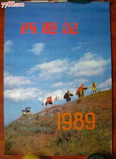 挂历:西游记(80年代经典作品)一套全图片