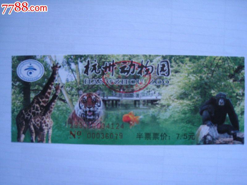 杭州动物园(儿童票)