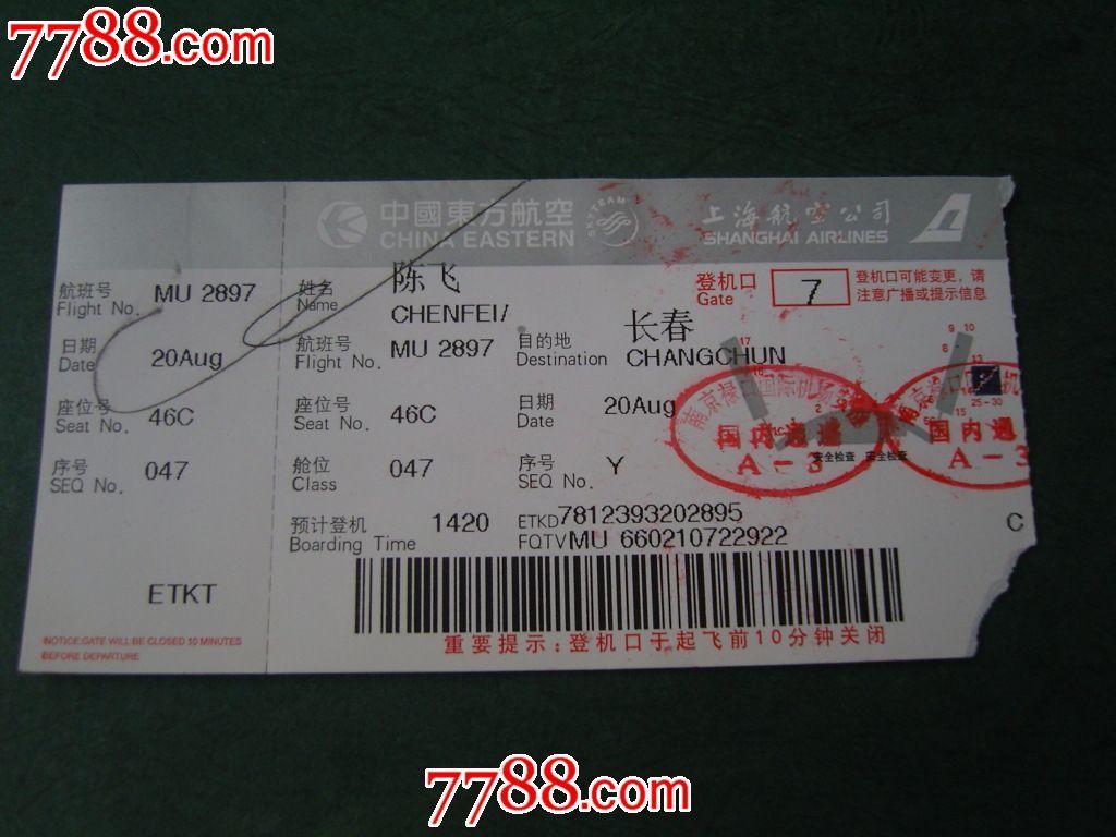南京到长春飞机票查询 昆明到长春飞机票查询 珠海到南京飞机票查询