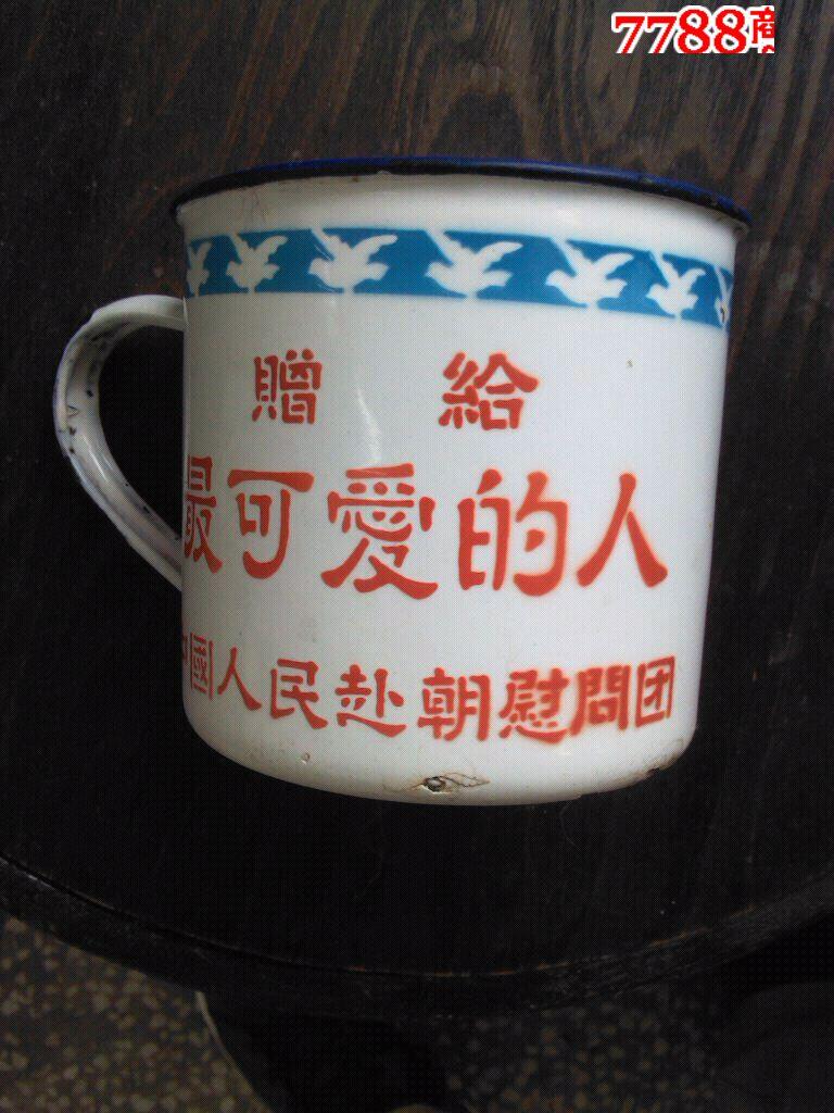赠给最可爱的人一中国人民赴朝慰问团搪瓷缸