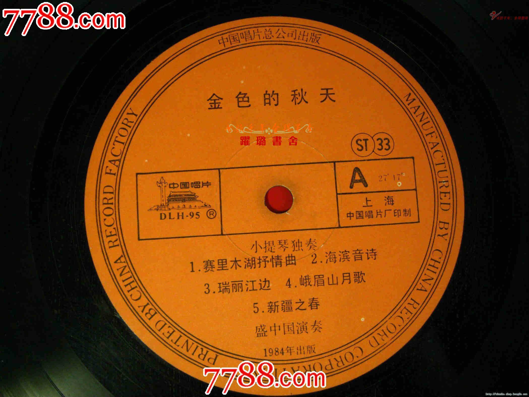 《金色的秋天·盛中国小提琴独奏》·1980年代大黑胶密纹经典唱片