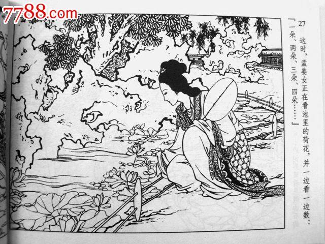 《孟姜女》_连环画/小人书_墨香书斋【中国收藏热线】