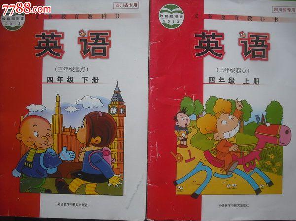 小学英语课本四年级上册下册三年级起点外语教学与社