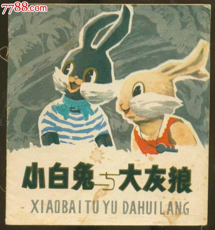 小白兔与大灰狼