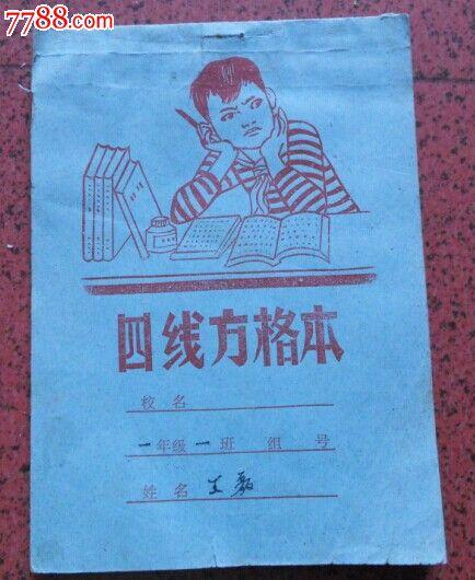 四线方格本_七七八八旧书网