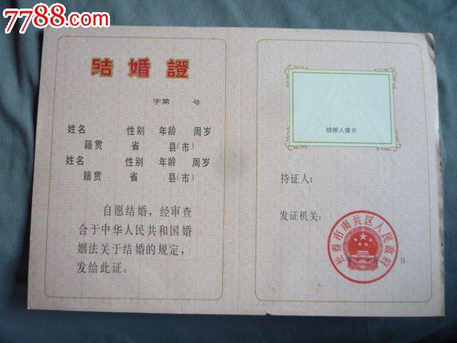 结婚证(空白)