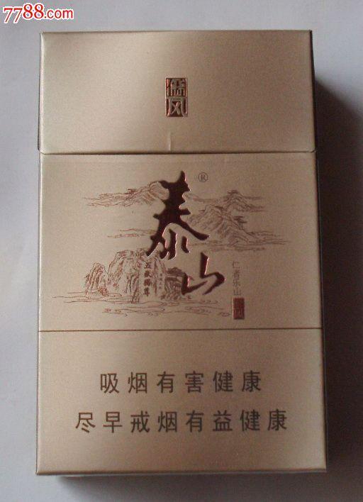 泰山--儒风_价格2元_第1张_中国收藏热线