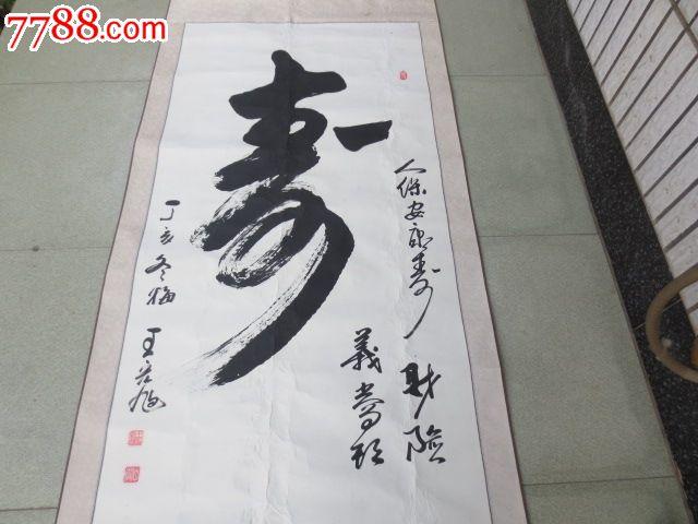 著名书法家【王宏旭】寿字149号图片