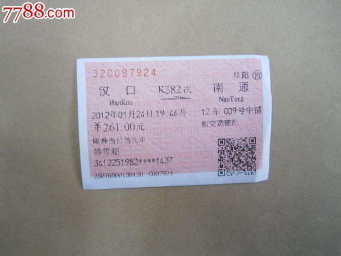 编号: se23945071,xz139-0276 品种: 火车票-火车票 属性: 普通火车