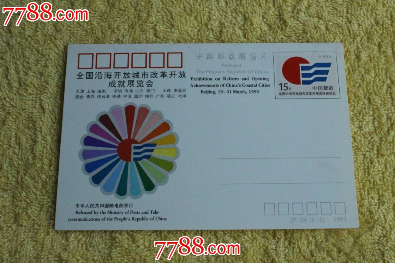全国沿海开放城市改革开放成就展纪念明信片_价格元_第1张_中国收藏