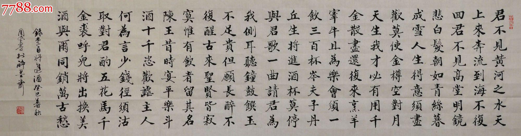 金奖老书法家张周林书法作品定制-楷书.李白.将进酒