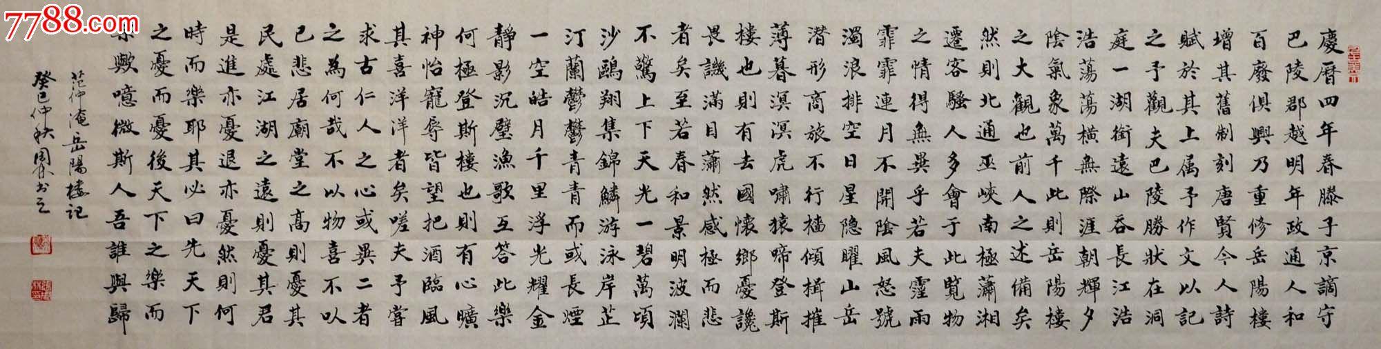 金奖老书法家张周林书法作品定制-楷书.岳阳楼记图片