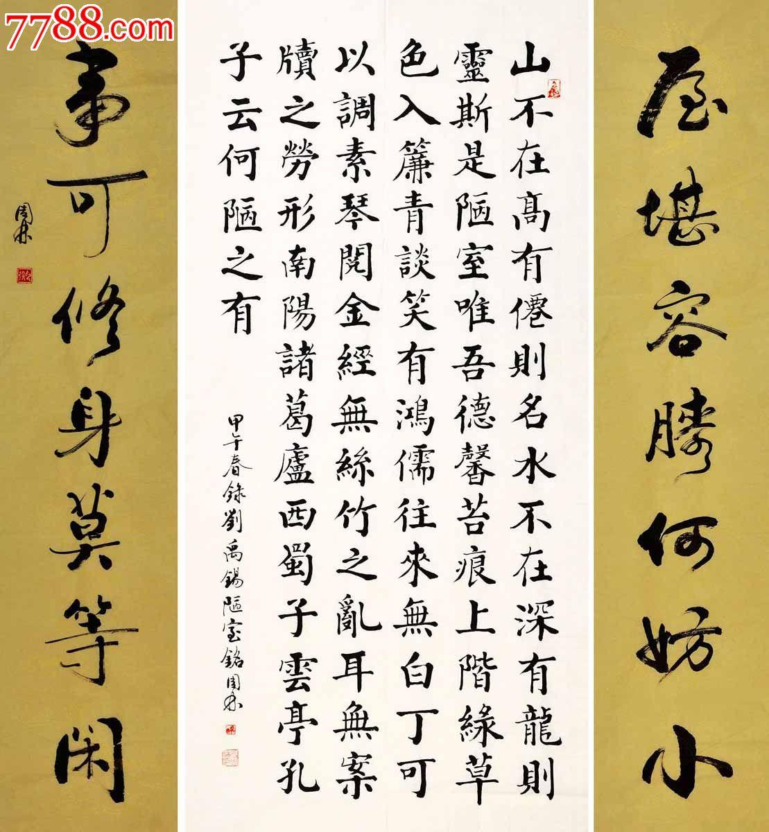 中堂和对联的字体写的都好啊,是劝人向善的,为人图片