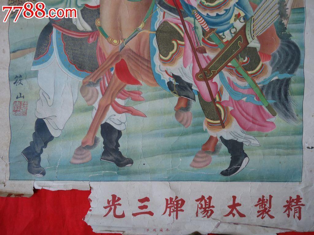 民国赠品太阳山坡木兰从军题材宣传画-价一个滑雪者从烟草滑下图片