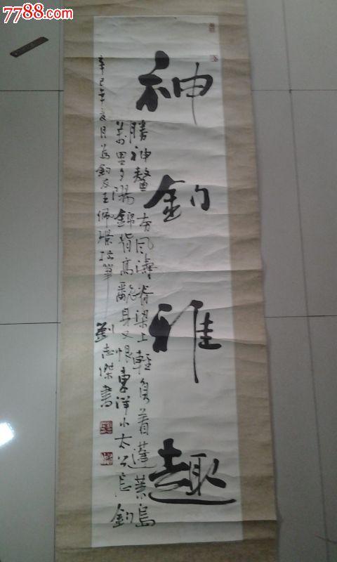 山西名家刘志杰书法33*136-se23965243-778